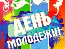 В Саранске молодёжь поздравят концертом