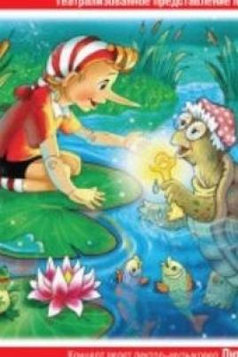 Приключения Буратино постер