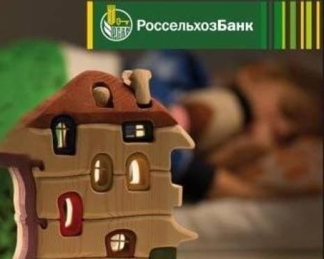 Мордовский филиал Россельхозбанка проведет очередную «Ипотечную пятницу»