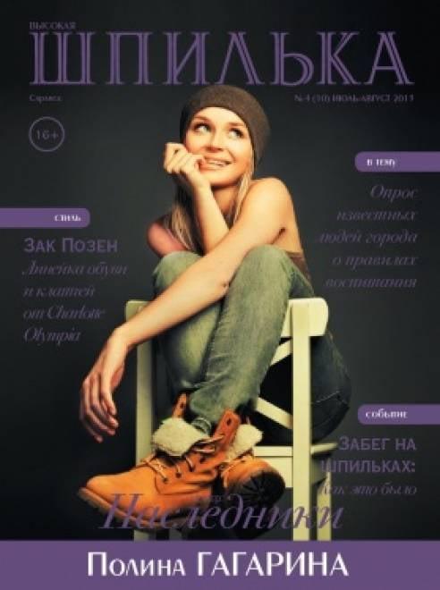 Вышел новый номер журнала «Высокая Шпилька»