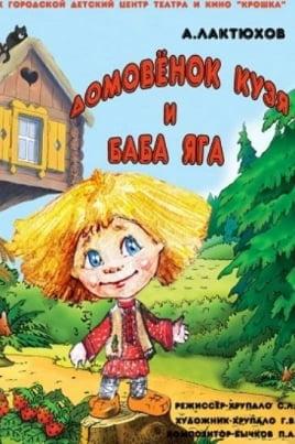 Домовёнок Кузя и Баба-Яга постер