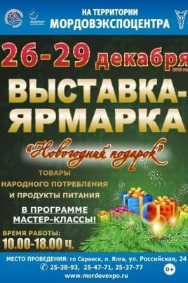 Новогодний подарок постер
