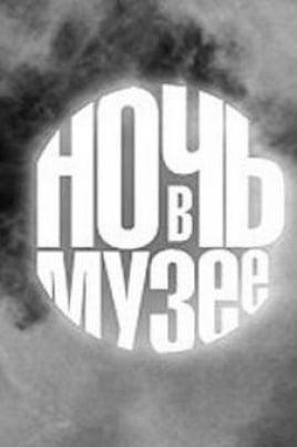 Ночь музеев в мемориальном музее военного и трудового подвига 1941-1945 гг. постер