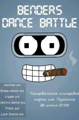 Bender`s Dance Battle постер
