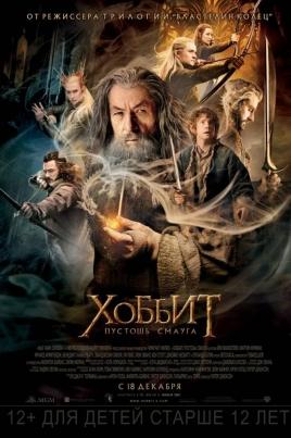 Хоббит: Пустошь СмаугаThe Hobbit: The Desolation Of Smaug постер