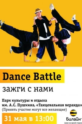 Summer Dance Battle 2013 постер