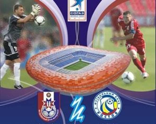 ФК «Мордовия» проведет домашнюю игру в рамках Премьер-лиги