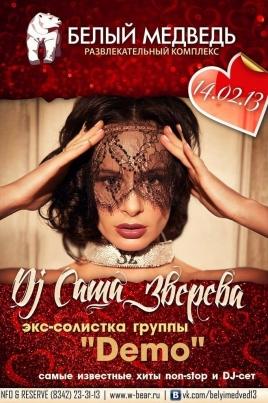 Dj Саша Зверева постер
