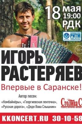 Игорь Растеряев постер