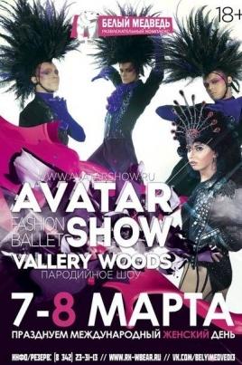 Avatar show постер