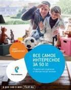 Новое предложение для абонентов «Интерактивного ТВ» от «Ростелекома»
