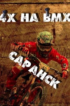 4X на BMX 2013 постер