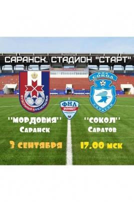 ФК «Мордовия» - ФК «Сокол постер