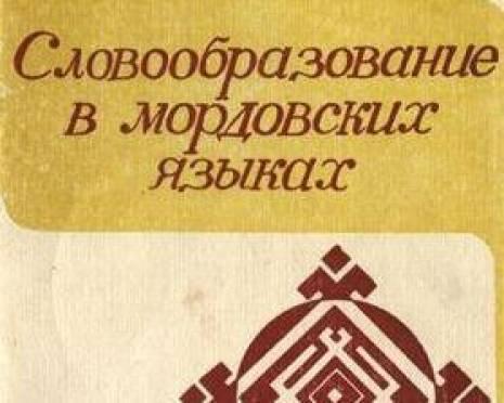 В Мордовии впервые прошла олимпиада по мордовскому языку