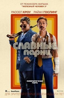 Славные парниThe Nice Guys постер