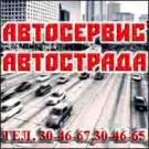 Автосервис «Автострада»