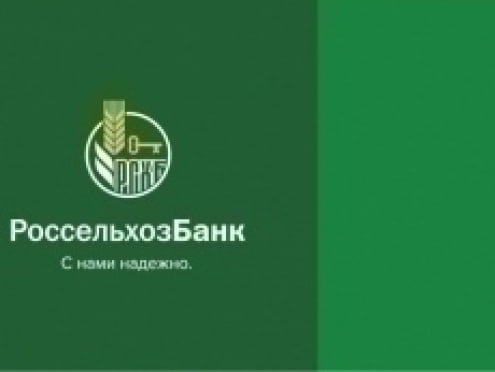 РСХБ предлагает новый вклад для физических лиц «Пенсионный доход»