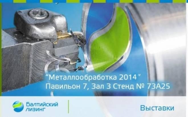 «Балтийский лизинг» приглашает на международную специализированную выставку