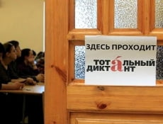 В Саранске пройдет «Тотальный диктант» на мокшанском и эрзянском языках