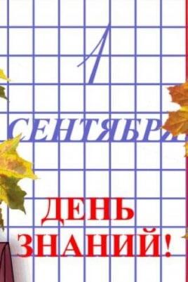 День знаний постер