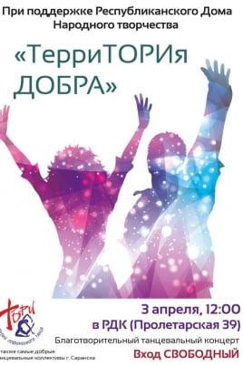 ТерриТОРИя добра постер