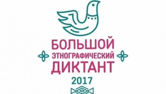 Жители Мордовии достойно написали «Большой этнографический диктант»