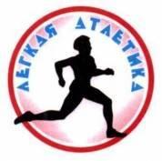 В Саранске пройдет Чемпионат Мордовии по легкой атлетике