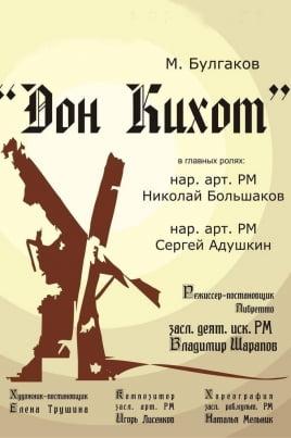 Дон Кихот постер