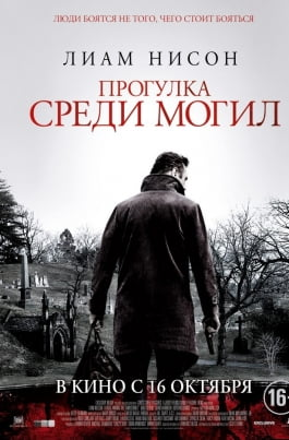 Прогулка среди могилA Walk Among the Tombstones постер