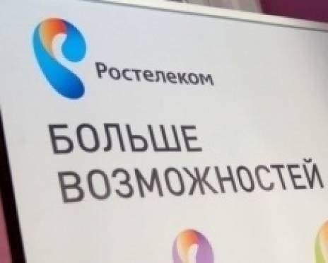 «Ростелеком» выиграл открытый конкурс Минкомсвязи России