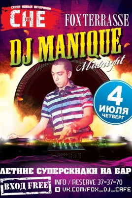 DJ Manique постер