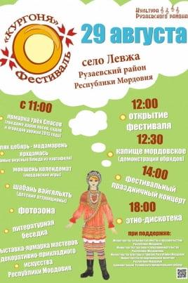 Межрегиональный фестиваль мордовской культуры «Кургоня» постер