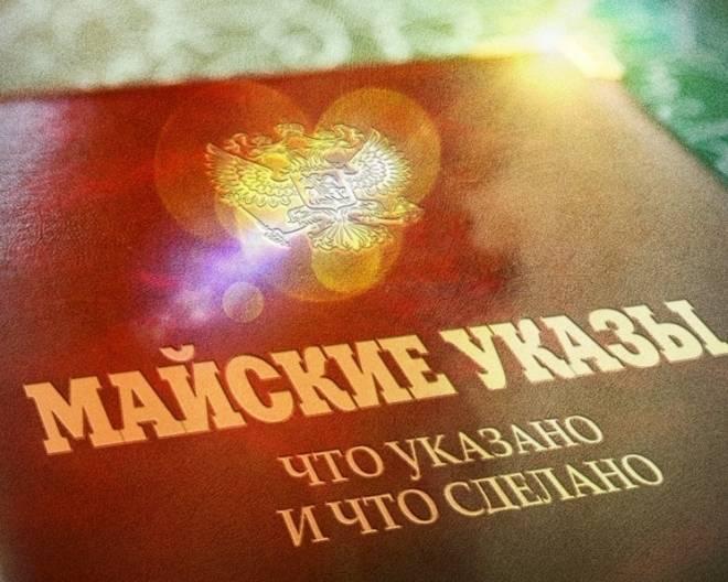 Мордовия справляется с выполнением «майских указов» Владимира Путина