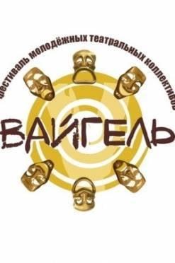 Жителей Саранска приглашают на «Вайгель»