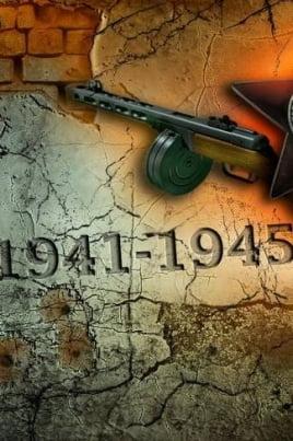 Последние вырсты войны постер