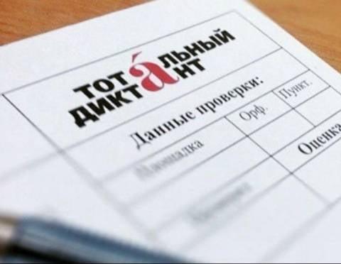 Саранск готов к массовой проверке на грамотность
