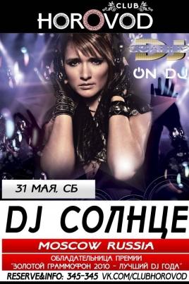 DJ Солнце постер