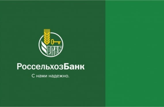«Неделя продаж автокредитов» в Россельхозбанке