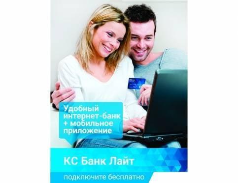 В приложении КС Банк Лайт появились новые услуги