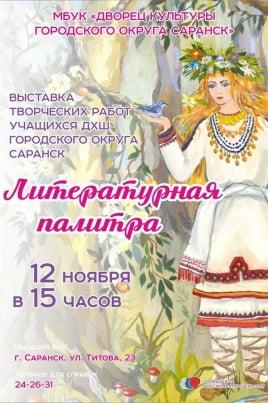 Литературная палитра постер