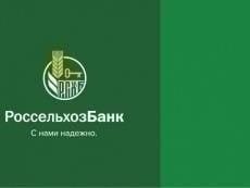 С начала 2015 года РСХБ предоставил более 2,7 млрд рублей на развитие фермерства в Мордовии
