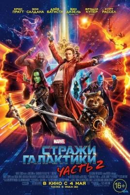 Стражи Галактики. Часть 2Guardians of the Galaxy Vol. 2 постер