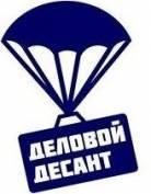 В Саранске высадится «Деловой десант»