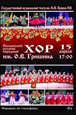 Пензенский русский народный хор имени О.В.Гришина