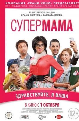 Супер мама постер