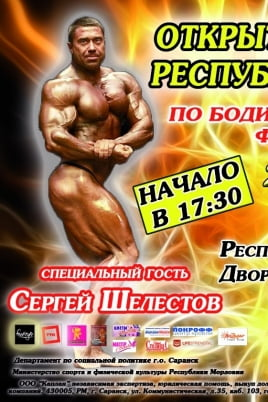 Открытый Чемпионат Мордовии по бодибилдингу фитнесу и фитнес-бикини постер