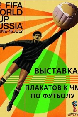 Выставка плакатов Чемпионатов мира по футболу
