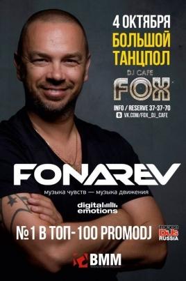DJ Fonarev постер