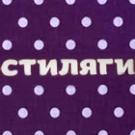 Магазин детской одежды «Стиляги»