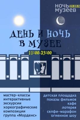 Ночь музеев в республиканском музее изобразительных искусств им. С. Д. Эрьзи постер